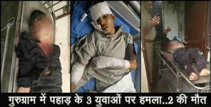 attack on youth of Pauri Garhwal in Gururgram