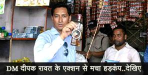 Video News From Uttarakhand :dm deepak rawat action in haridwar