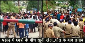 dehradun: One killed in two students quarrel in uttarkashi