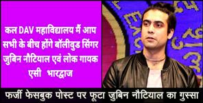जुबिन नौटियाल: jubin nautiyal scolds rumerer on social media