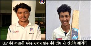 Up captain Aryan will play from uttarakhand