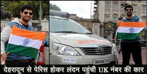 dehradun: Wrestling champion labhanshu Sharma reached london on world peace tour