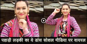 Video News From Uttarakhand :sapna chauhan naati dance being viral