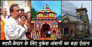 mukesh ambani big announcement for badrinath kedarnath dham