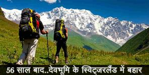राज कपूर: Record tourist visiting uttarkashi and harsil