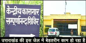 latest-uttarakhand-news: Educated prisoners teaching illiterate prisoners in sitarganj jail