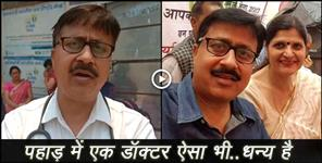 Video News From Uttarakhand :doctor rajeev sharma relive from karnprayag