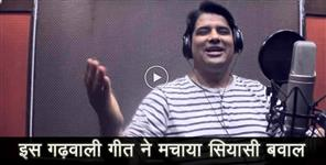 Video News From Uttarakhand :pawan semwal song on CM trivendra singh rawat