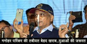 Manohar parrikar condition is critical