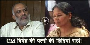 बीजेपी: cm trivendra singh rawat wife degree case report
