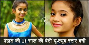 garhwali: shagun uniyal becoming rising star of social media