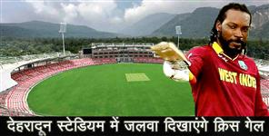 उत्तराखंड: afganistan and west indied one day series in dehradun criket stadioum