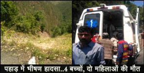 ROAD ACCIDENT IN UTTARKASHI SIX PEOPLE DIED