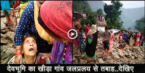 chamoli: Almora kheeda village cloud burst