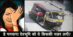 GIRL JUMPED FROM AUTO TO SAVE HER IN UTTARAKHAND
