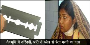 ramnagar drunk husband cut his wife throat