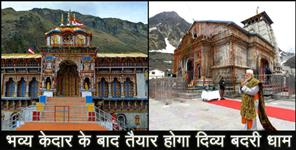 national: BADRINATH DHAM TO DEVLOP LIKE KEDARNATH DHAM