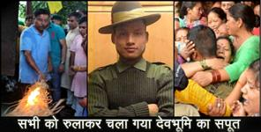 latest uttarakhand news: sandeep thapa last good bye