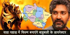 Ss rajamouli next film shooting in uttarakhand