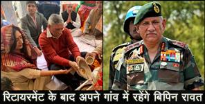 BIPIN RAWAT TO LIVE IN HIS VILLAGE UTTARAKHAND