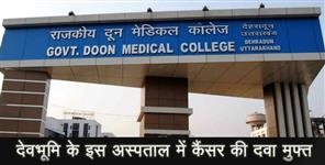 medicine of cancer will be available in doon medical college hospital