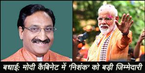 national: ramesh pokhriyal nishank become hrd minister in modi cabinet