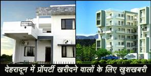 uttarakhand news: property in dehradun mdda
