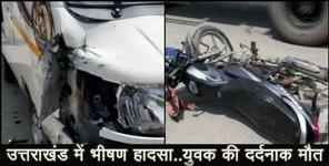 bike accident in haldwani one died