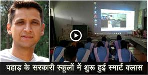 मंगेश घिल्डियाल: e learning and smart class in rudraprayag district