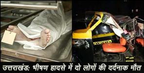 ऋषिकेश: auto car accidet in haridwar two died