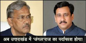 bjp: BJP speaker satish lakhera blog on curruption