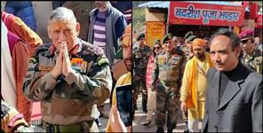 Army chief  bipin rawat visit in badrinath