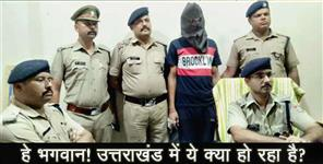 dehradun: Accused arrested for killing woman in rudrapur