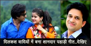 Video News From Uttarakhand :arvind singh rawat present new song bindiye