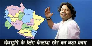 uttarakhand news: kailash kher to open music academy in uttarakhand
