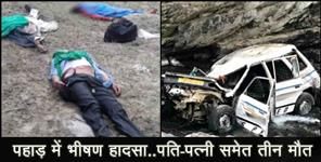 ROAD ACCIDENT AT UTTARKASHI THREE PEOPLE DIED
