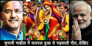 viral video song in uttarakhand