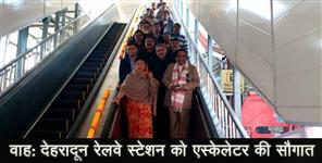 चमोली: Escalator at dehradun railway station