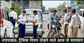 dehradun: Heavy fine will charge for break traffic rules now in Uttarakhand