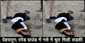 GIRL FOUND DRUNK IN DEHRADUN PARADE GROUND