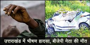road accident in kashipur bjp leader death