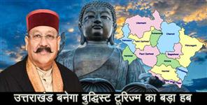 राष्ट्रीय: uttarakhand to become buddist tourism hub