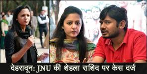 case file on shehla rashid of jnu in dehradun
