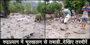 उत्तराखंड: land slide in rudraprayag sari chalseel village