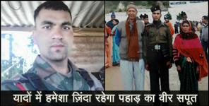 कश्मीर: School name in name of martyr manvendra singh rawat