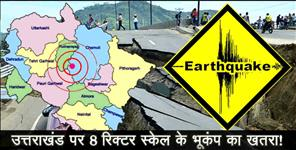 उत्तराखंड: earthquack in uttarkashi uttarakhand