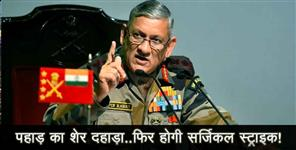 Bipin rawat on surgical strike pakistan