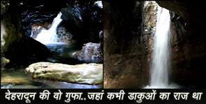 Video News From Uttarakhand :ROBBERS CAVE IN DEHRADUN