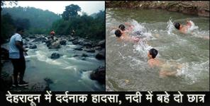 two students drown in river dehradun