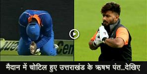 rishabh pant injury in cricket match